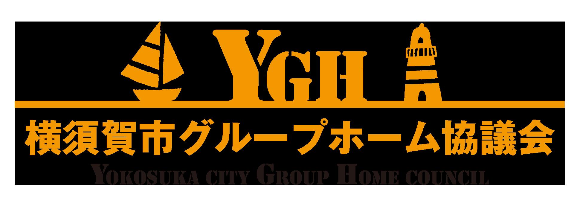 横須賀市グループホーム協議会